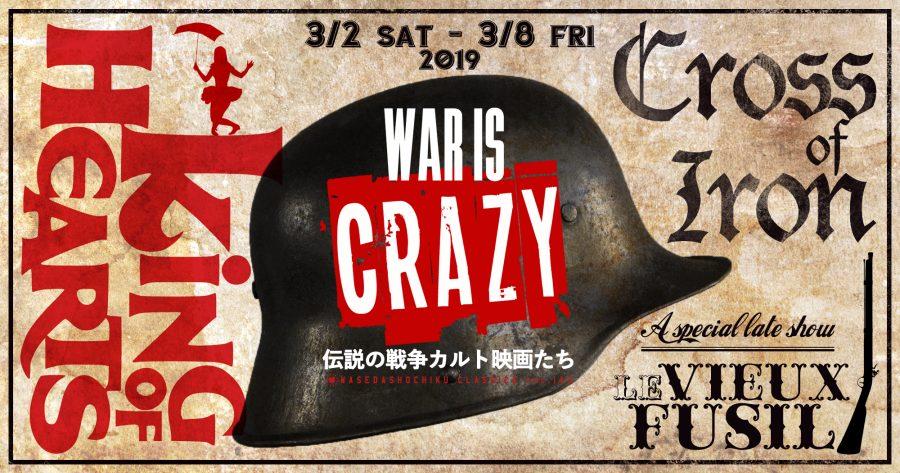 WAR IS CRAZY! 伝説の戦争カルト映画たち