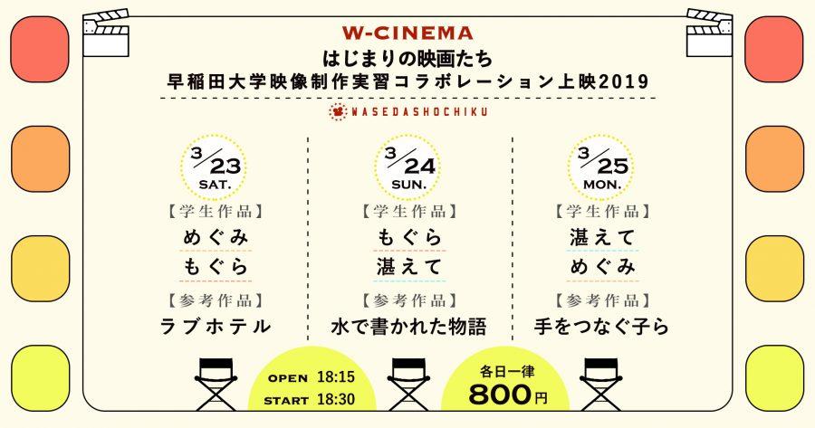 W-CINEMA はじまりの映画たち/早稲田大学映像制作実習コラボレーション上映2019