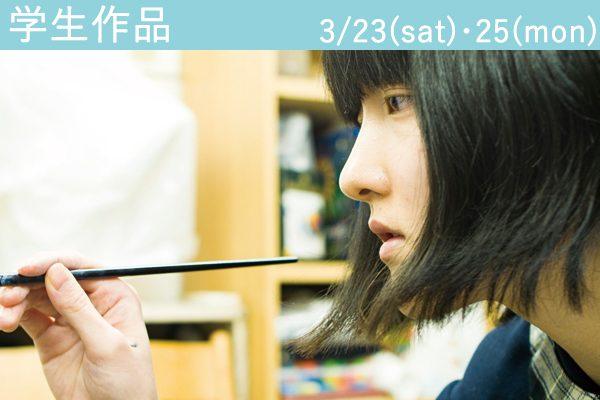 めぐみ Megumi