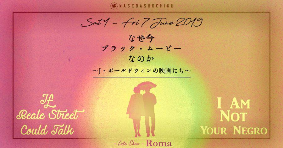 なぜ今ブラック・ムービーなのか ~J・ボールドウィンの映画たち~ + 特別レイトショー『ROMA/ローマ』