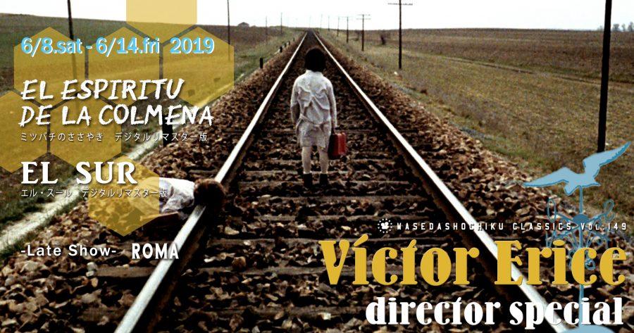 早稲田松竹クラシックスvol.149/ビクトル・エリセ監督特集 + 特別レイトショー『ROMA/ローマ』