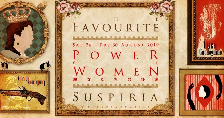 Power of Women ~魔女たちの狂宴~