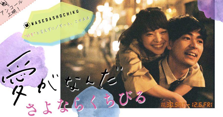 【2019/11/30(土)~12/6(金)】『愛がなんだ』『さよならくちびる』【アンコール上映】