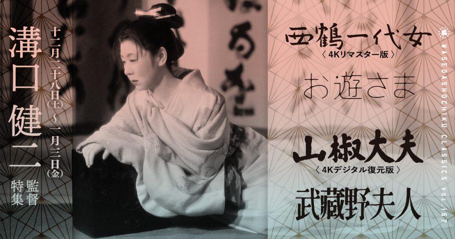 早稲田松竹クラシックスvol.157/溝口健二監督特集