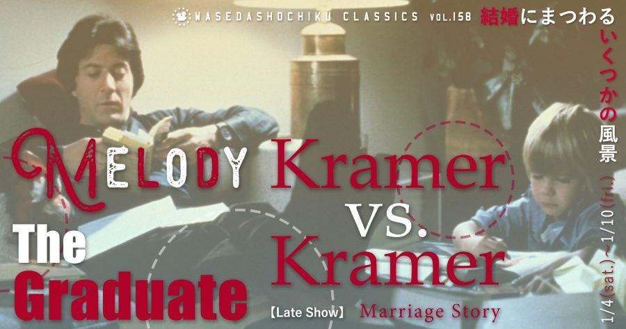 早稲田松竹クラシックスvol.158/結婚にまつわるいくつかの風景 + 特別レイトショー『マリッジ・ストーリー』