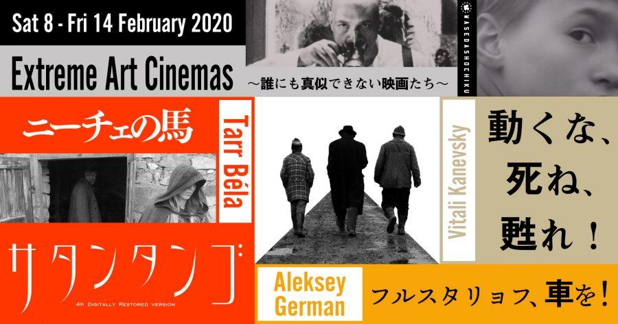 Extreme Art Cinemas ~誰にも真似できない映画たち~