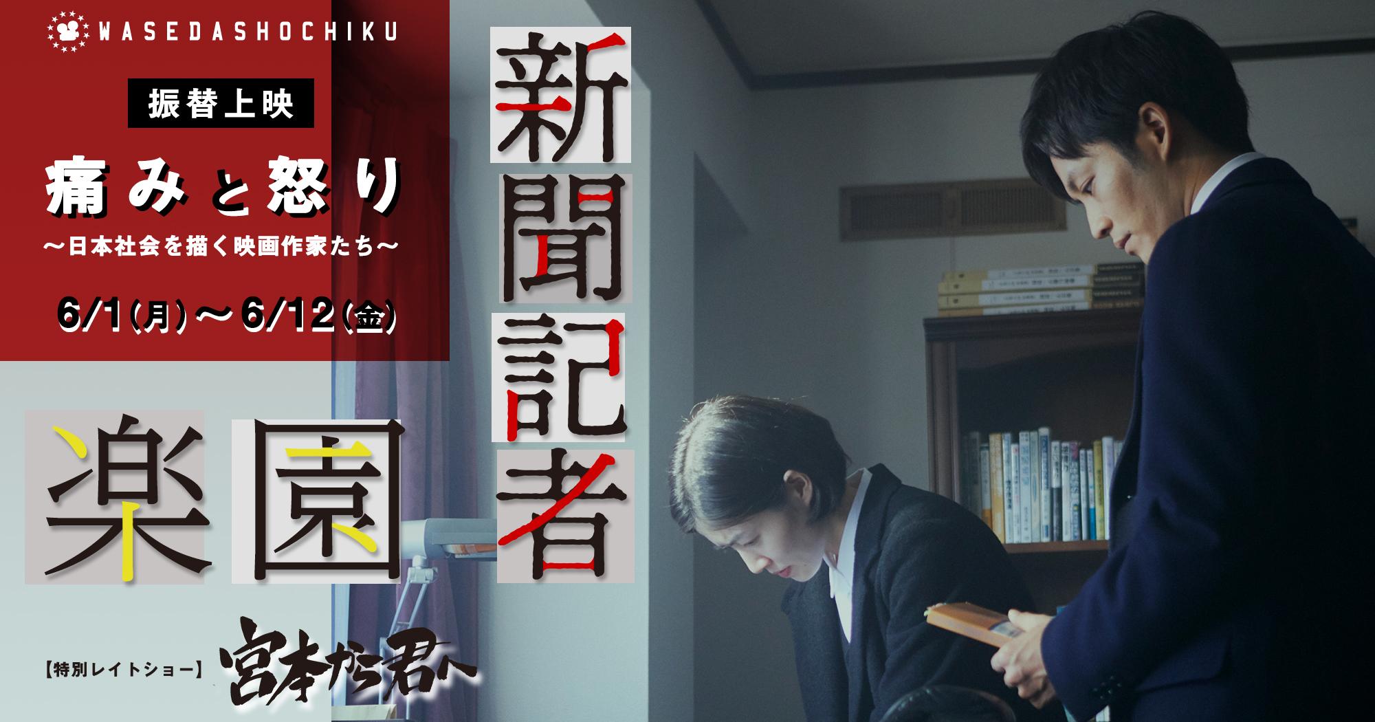 ★6/1(月)〜6/12(金)上映★痛みと怒り ~日本社会を描く映画作家たち~ //特別レイトショー『宮本から君へ』