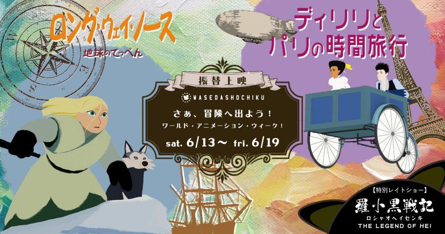 ★6/13(土)〜6/19(金)上映予定★さぁ、冒険へ出よう! ワールド・アニメーション・ウィーク!