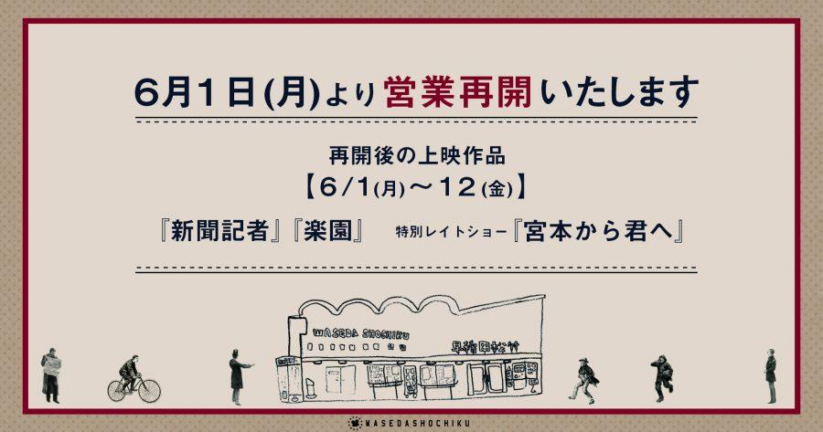 【重要】6/1(月)より営業再開のお知らせ