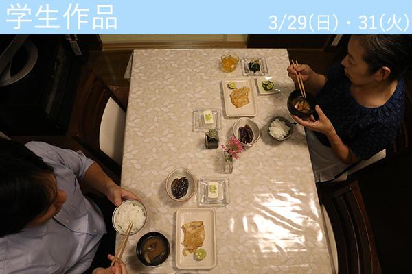 ななめの食卓 Naname no shokutaku
