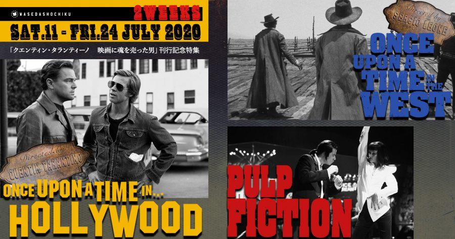 【2020/7/11(土)~7/24(金)】『ワンス・アポン・ア・タイム・イン・ハリウッド』/『パルプ・フィクション』/『ワンス・アポン・ア・タイム・イン・ザ・ウェスト』★一本立て上映・各回入替制