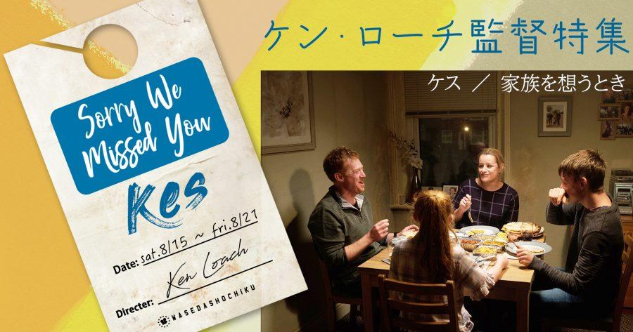 ケン・ローチ監督特集『ケス』+『家族を想うとき』