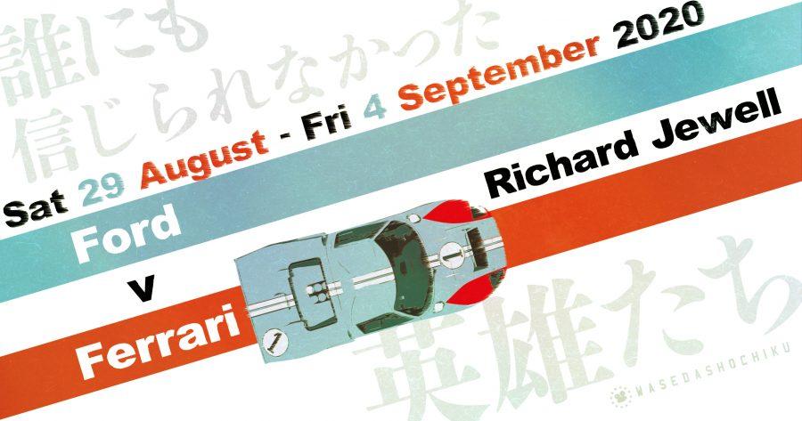 【2020/8/29(土)~9/4(金)】『フォードvsフェラーリ』『リチャード・ジュエル』