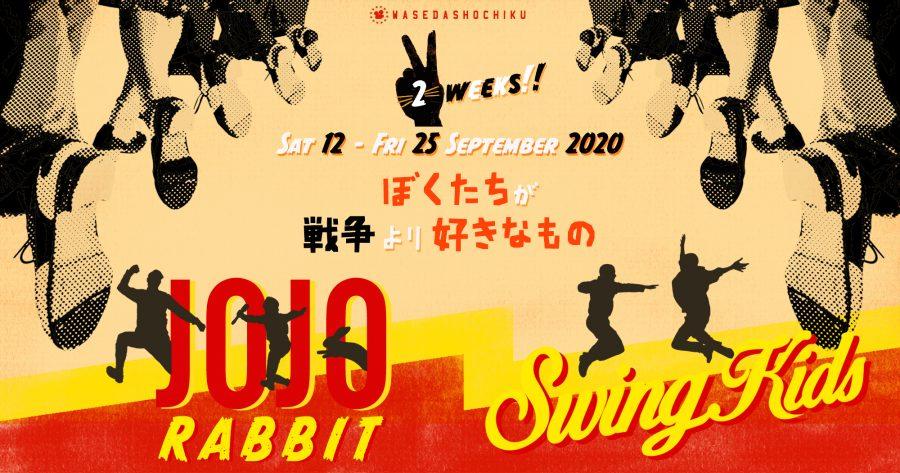 【2020/9/12(土)~9/25(金)★2週間】『ジョジョ・ラビット』『スウィング・キッズ』