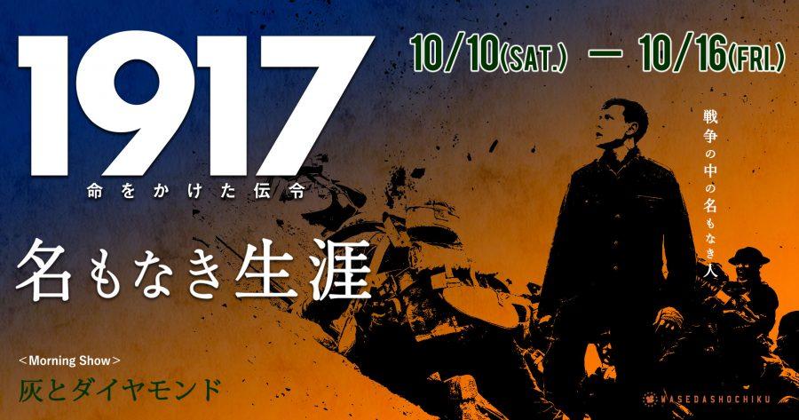 【2020/10/10(土)~10/16(金)】特別モーニングショー『灰とダイヤモンド』// 『1917 命をかけた伝令』+『名もなき生涯』