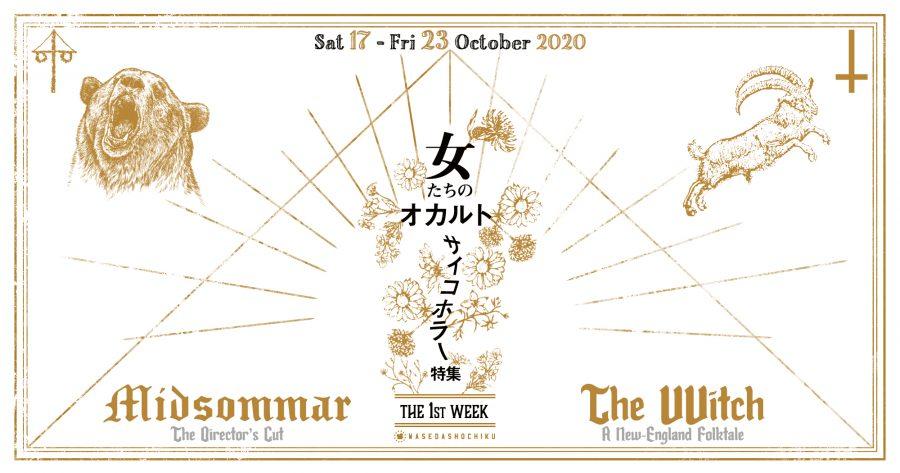 【2020/10/17(土)~10/23(金)】『ミッドサマー ディレクターズカット版』『ウィッチ』