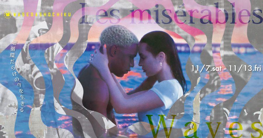 【2020/11/7(土)~11/13(金)】『WAVES/ウェイブス』『レ・ミゼラブル』