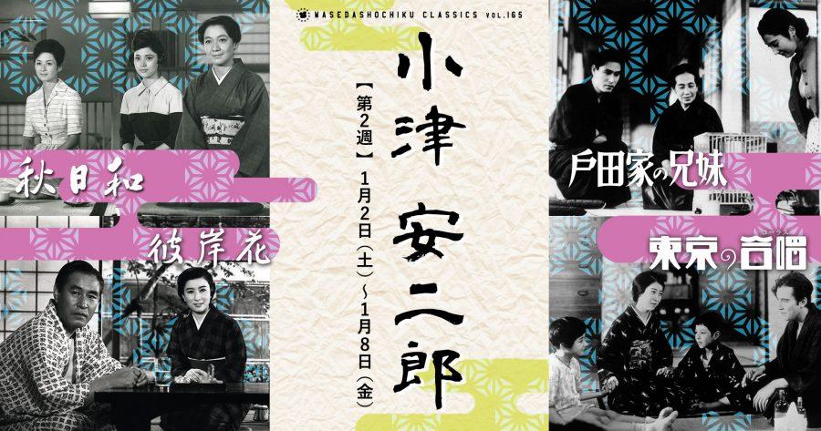 【2021/1/2(土)~1/8(金)】小津安二郎監督特集<第2週>『秋日和』+『彼岸花』/『戸田家の兄妹』+『東京の合唱』