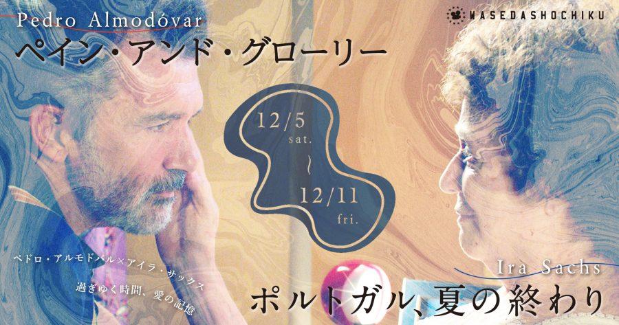 【2020/12/5(土)~12/11(金)】『ペイン・アンド・グローリー』『ポルトガル、夏の終わり』