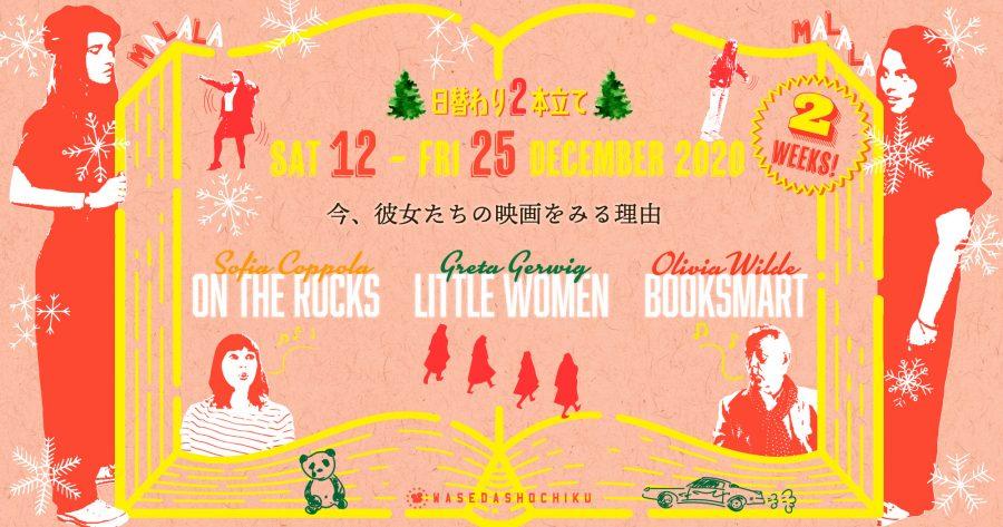 【2020/12/12(土)~12/25(金)】『オン・ザ・ロック』『ストーリー・オブ・マイライフ/わたしの若草物語』『ブックスマート 卒業前夜のパーティーデビュー』