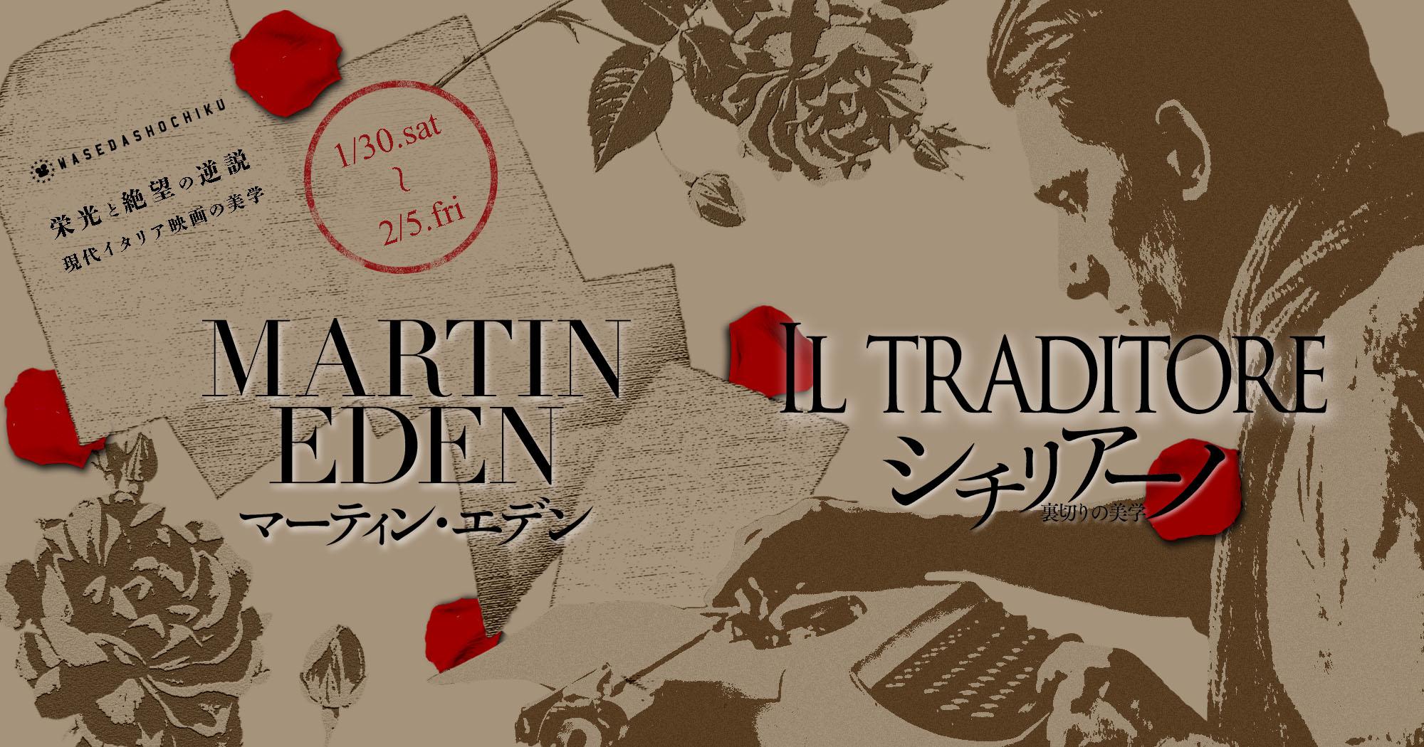 マーティン・エデン』『シチリアーノ 裏切りの美学』 | 早稲田松竹 ...