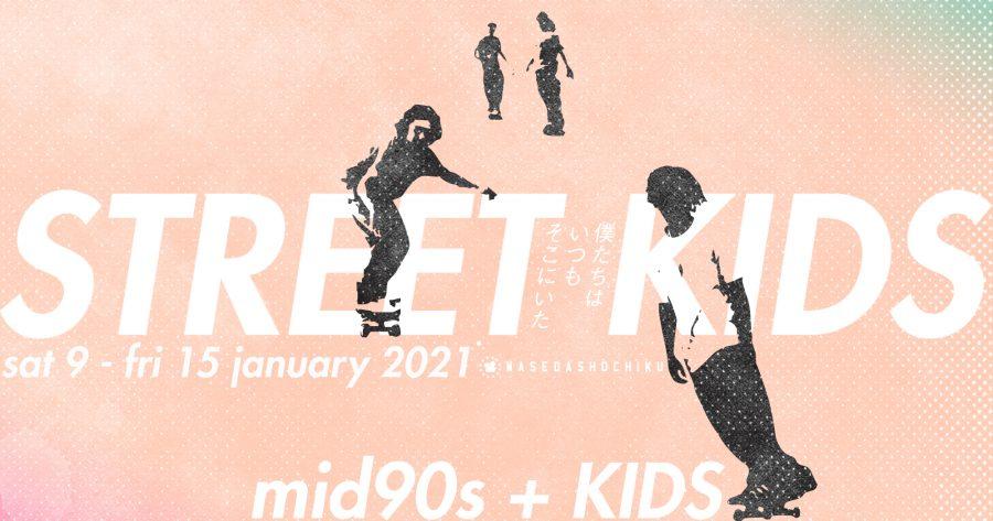 【2021/1/9(土)~1/15(金)】『mid90s ミッドナインティーズ』+『KIDS/キッズ』
