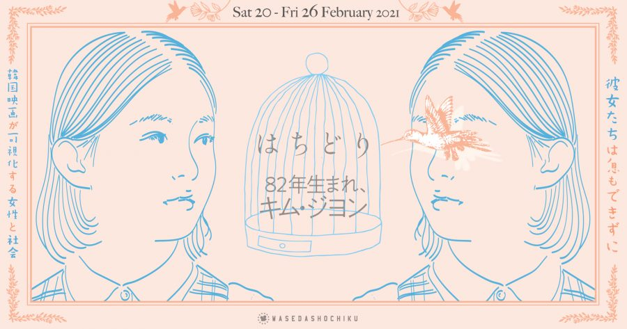 【2021/2/20(土)~2/26(金)】『82年生まれ、キム・ジヨン』+『はちどり』