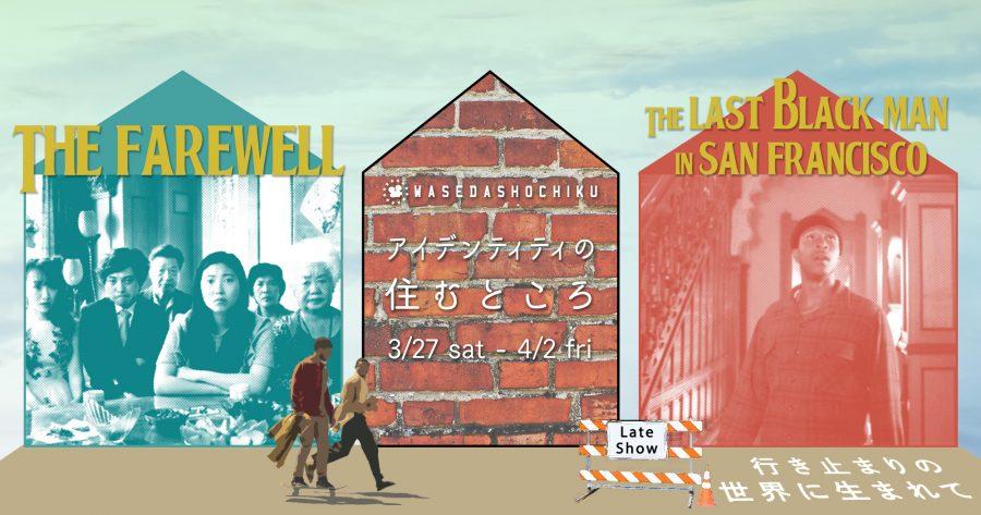 【2021/3/27(土)~4/2(金)】『ラストブラックマン・イン・サンフランシスコ』 『フェアウェル』 //  レイトショー『行き止まりの世界に生まれて』
