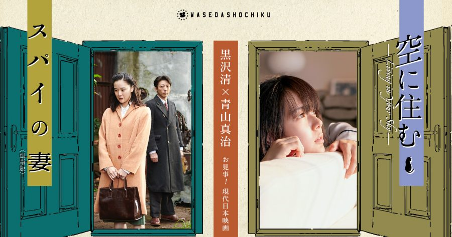 【2021/4/24(土)・6/5(土)~6/11(金)】『スパイの妻<劇場版>』『空に住む』
