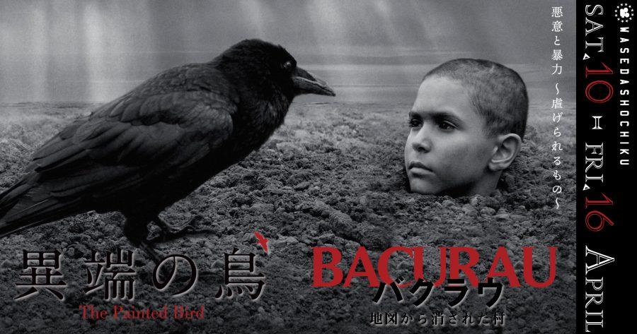 【2021/4/10(土)~4/16(金)】『バクラウ 地図から消された村』『異端の鳥』