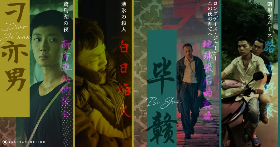 【2021/6/1(土)~6/4(金)】<再上映>『鵞鳥湖の夜』『薄氷の殺人』/『ロングデイズ・ジャーニー この夜の涯てへ(2D)』『凱里ブルース』