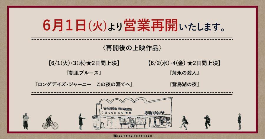 6/1(火)より営業再開についてのお知らせ