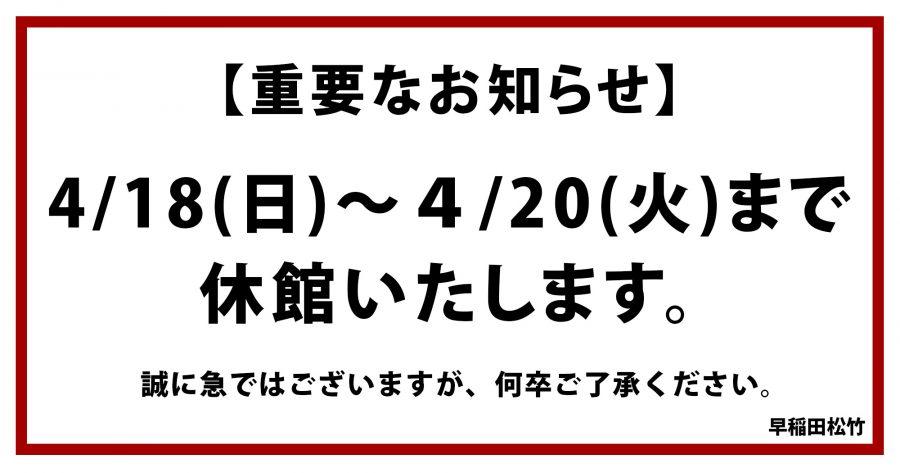 4/18(日)~4/20(火)まで休館のお知らせ
