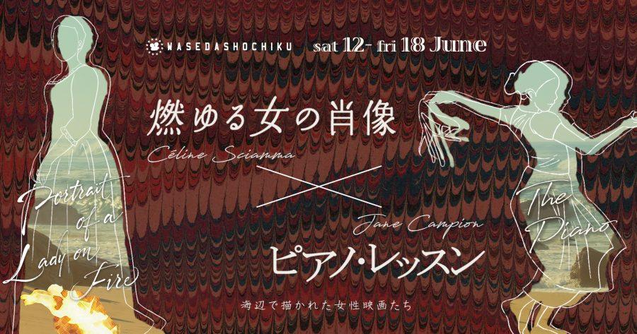 【2021/6/12(土)~6/18(金)】『燃ゆる女の肖像』『ピアノ・レッスン HDリマスター版』