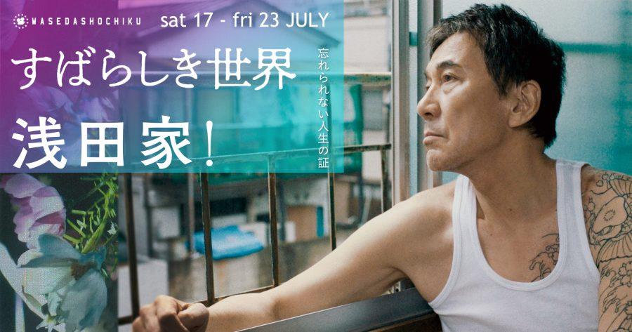 【2021/7/17(土)~7/23(金)】『すばらしき世界』『浅田家!』