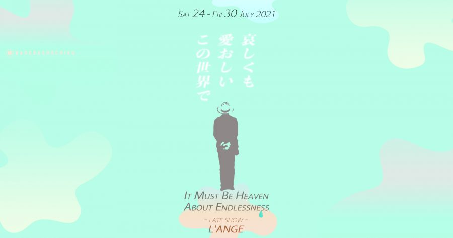 【2021/7/24(土)~7/30(金)】『天国にちがいない』『ホモ・サピエンスの涙』『天使/L'ANGE』