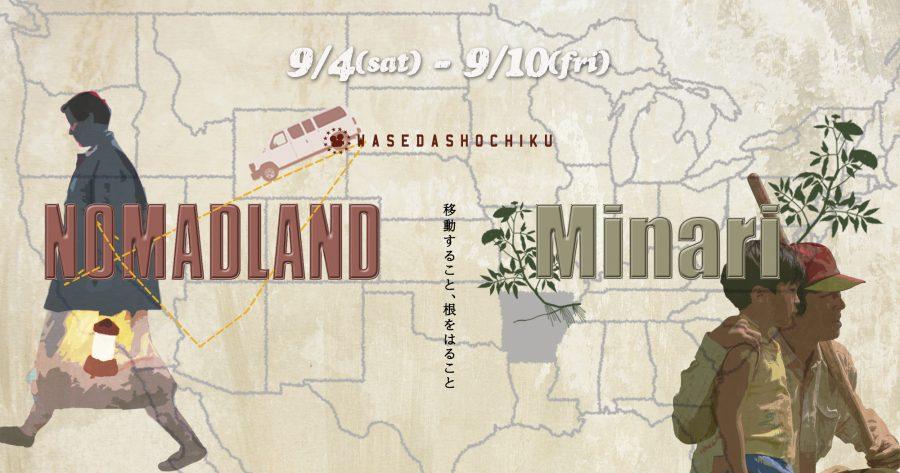 【2021/9/4(土)~9/10(金)】『ノマドランド』『ミナリ』
