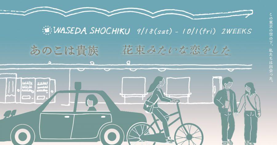 この東京の空の下、私たちは出会った。<2週間上映>