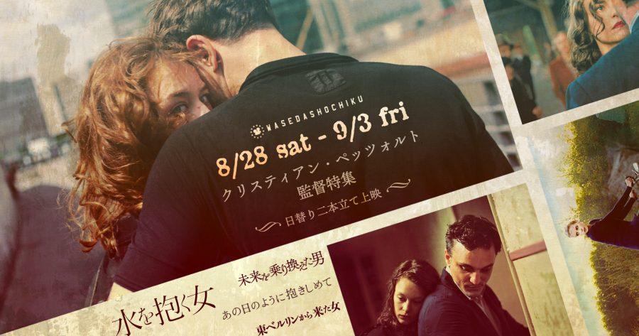 【2021/8/28(土)~9/3(金)】『水を抱く女』『未来を乗り換えた男』『あの日のように抱きしめて』『東ベルリンから来た女』