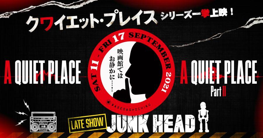 【2021/9/11(土)~9/17(金)】『クワイエット・プレイス』『クワイエット・プレイス 破られた沈黙』 // 特別レイトショー『JUNK HEAD』